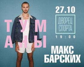 Макс Барских. Концерт