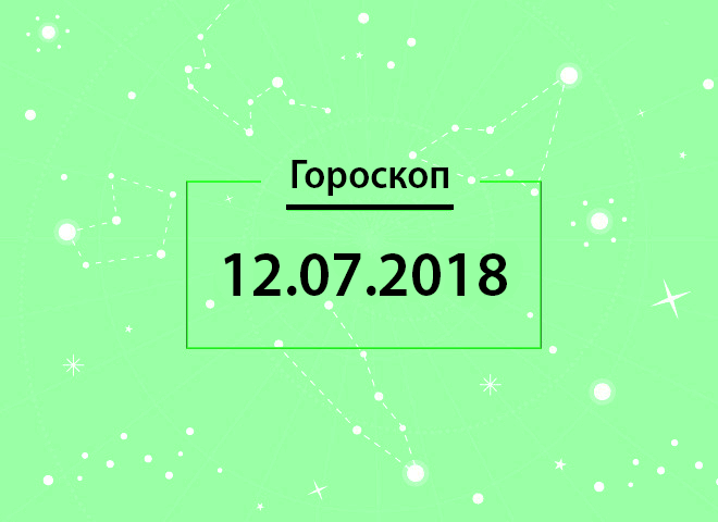 Гороскоп на липень 2018