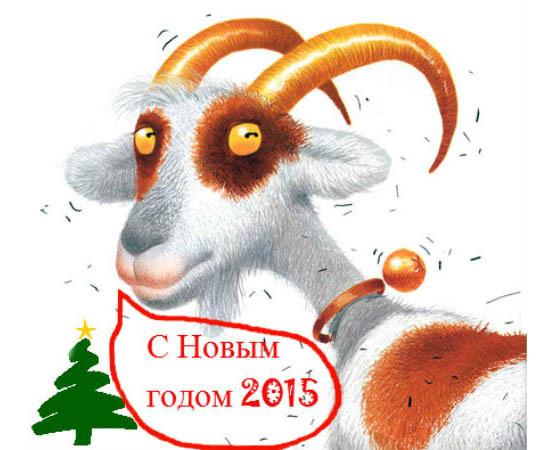 Юмористическое поздравление с годом козы