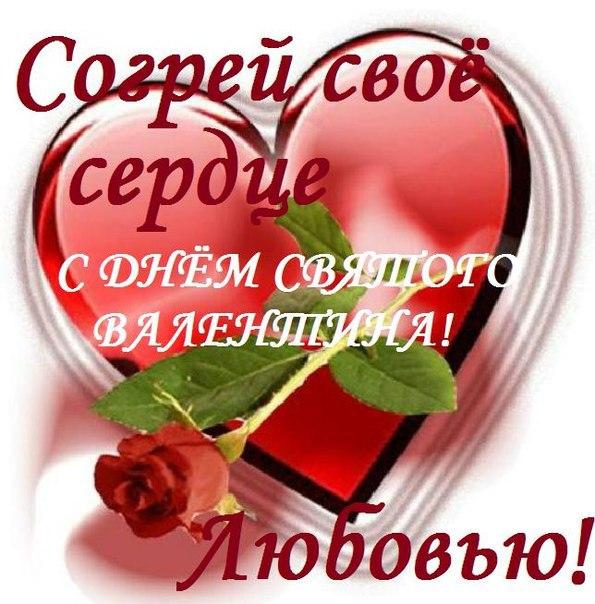 Согрей сердце любовью