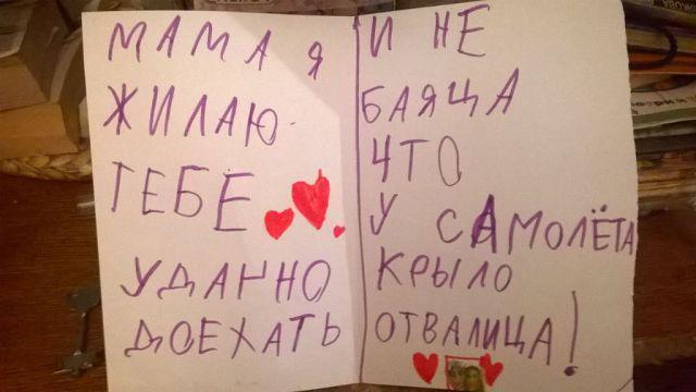 Маша, 7 лет. Провожает маму в отпуск.