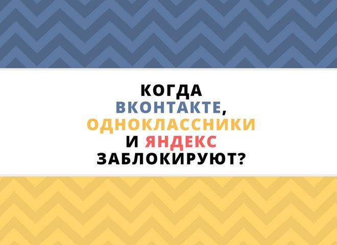 Коли ВКонтакте, Одноклассники і Яндекс заблокують?