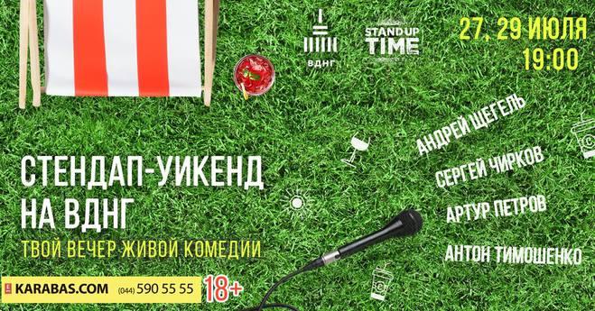 Куда пойти в Киеве: выходные 27 - 29 июля
