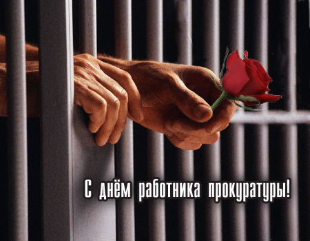 День работника прокуратуры Украины