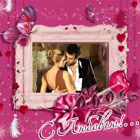Красивая открытка с Любовью