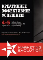 "Конференція ""MARKETING R_EVOLUTION"""