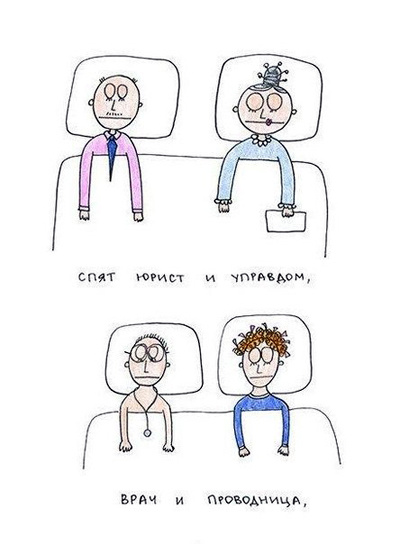 Милый комикс про всех спящих