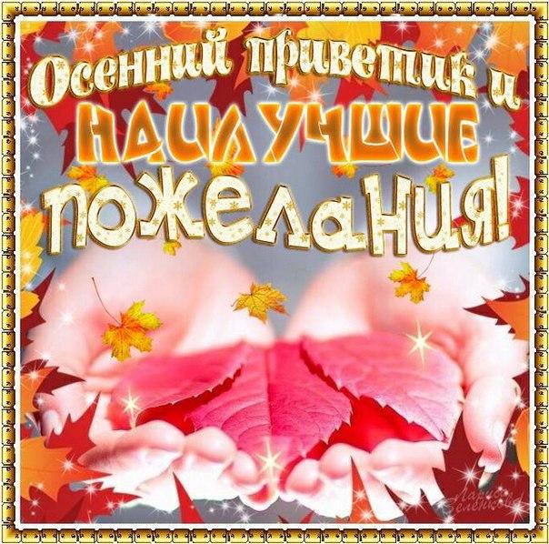 Осенний приветик и наилучшие пожелания
