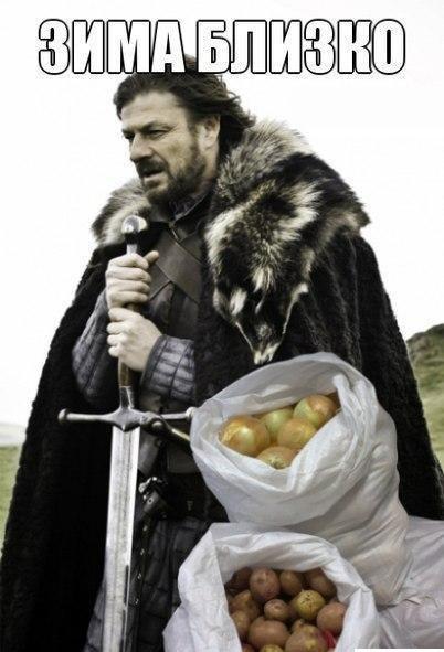 Зима приближается... время готовить запасы