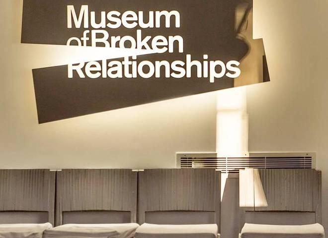 Музей розрушенных отношений