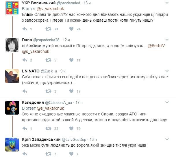 Святослав Вакарчук (Twitter)