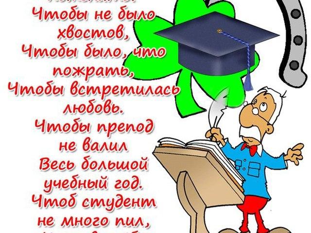 Поздравления с днем студента новые фото 594