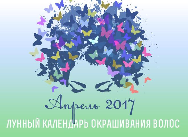 Місячний календар фарбування волосся на квітень 2017