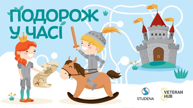 Куди піти з дітьми в Києві у вихідні 25 і 26 травня: ТОП-5 заходів