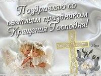 Со светлым праздником Крещения Господня