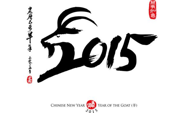 Китайская открытка на Новый год козы
