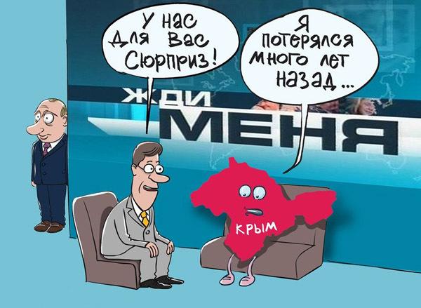 """Картинка """"Жди меня и Крым"""""""