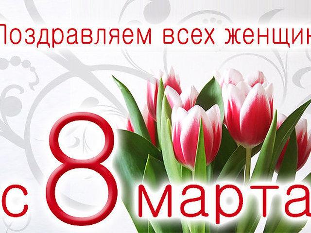 Открытки с 8 марта всем женщинам