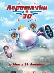 Аэротачки 3D