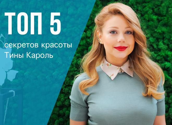 ТОП-5 секретів Тіни Кароль