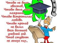 Поздравления с днем студента