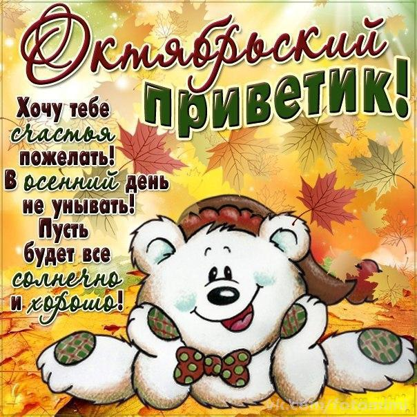 Октябрьский приветик!