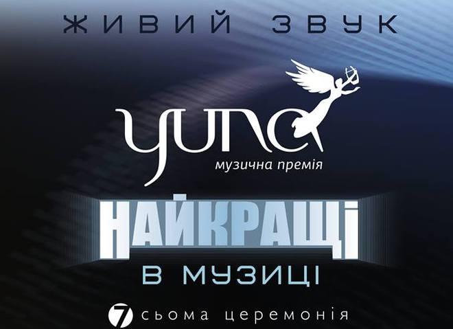 Известна дата проведения музыкальной премии YUNA 2018