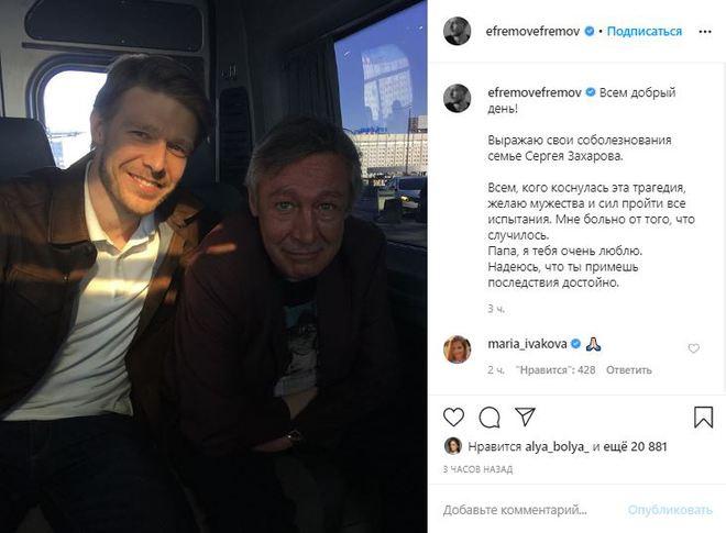Сын Михаила Ефремова впервые прокомментировал ДТП с участием отца
