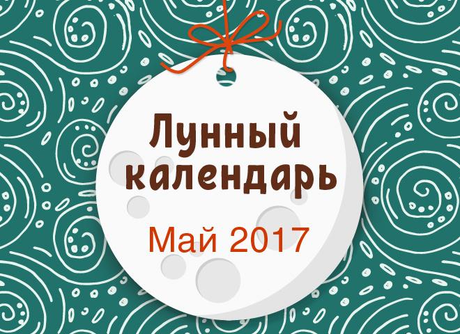 Лунный календарь на май 2017