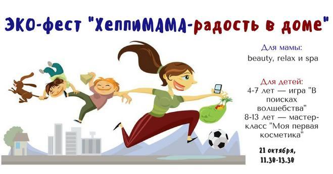 Куда пойти в Киеве в выходные: 20 - 22 октября