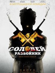 Соловій-Розбійник