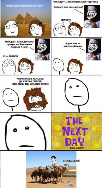 Комиксы fuuuu про девушек