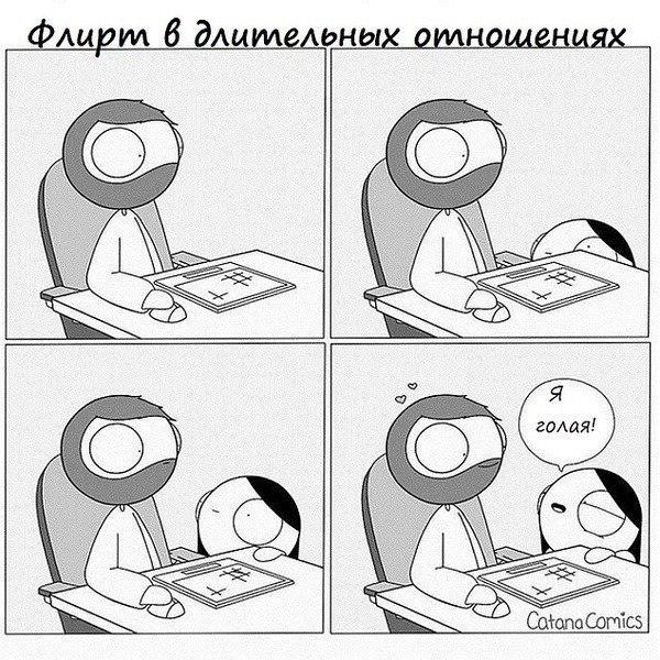 Комиксы про парочек