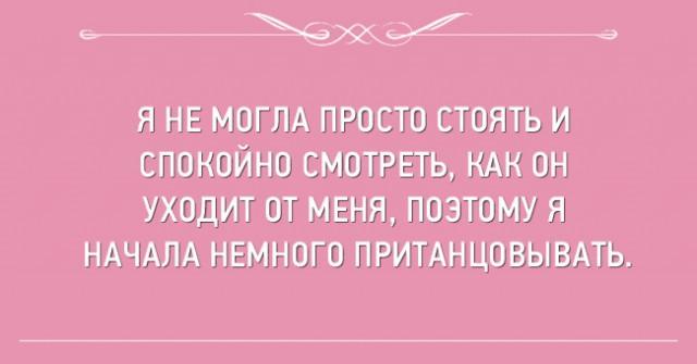 Женская мудрость в картинках