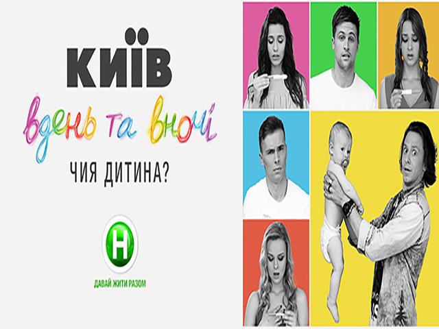 ТВ Шоу Киев днем и ночью / Київ вдень і вночі