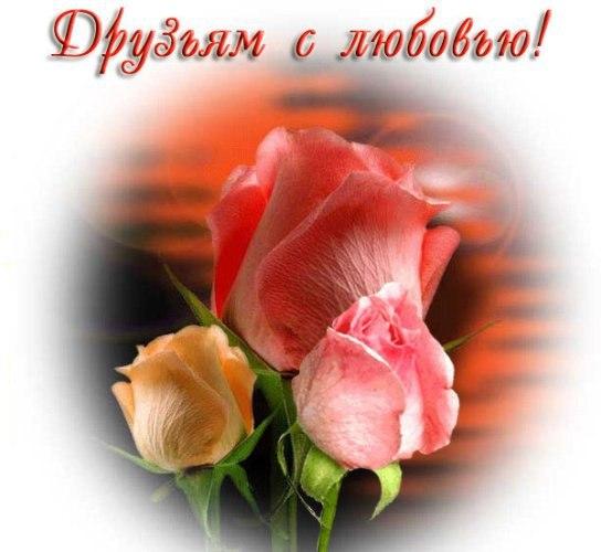 Друзьям поздравление с любовью