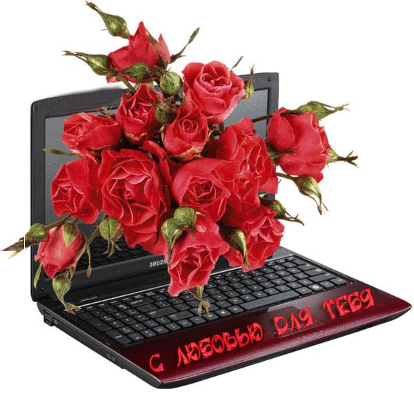 С любовью для тебя