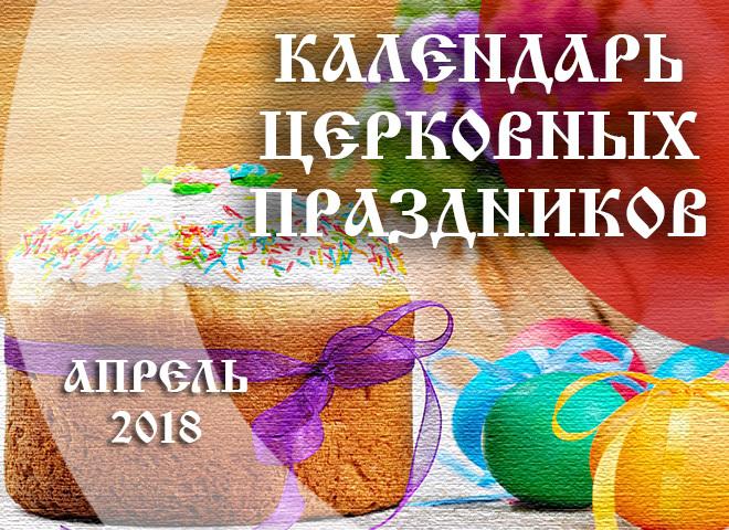 Календарі квітень 2018