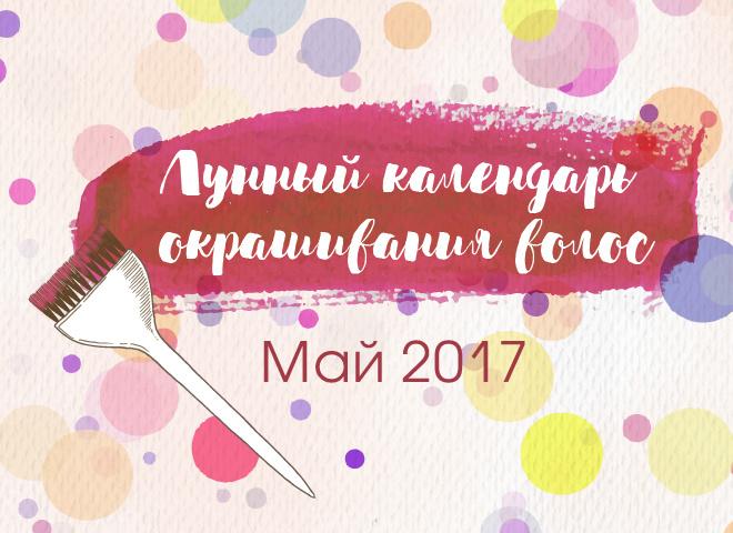 Лунный календарь окрашивания волос на май 2017