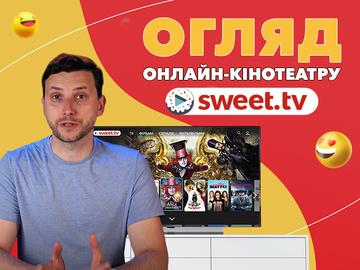 Обзор на сервис SWEET.TV