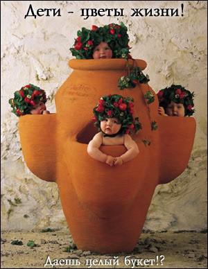 Дети - цветы жизни! Даешь букет!