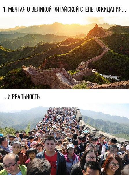 Путешествия. Ожидания vs Реальность