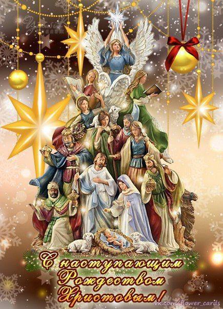 Открытка в Сочельник и на Рождество