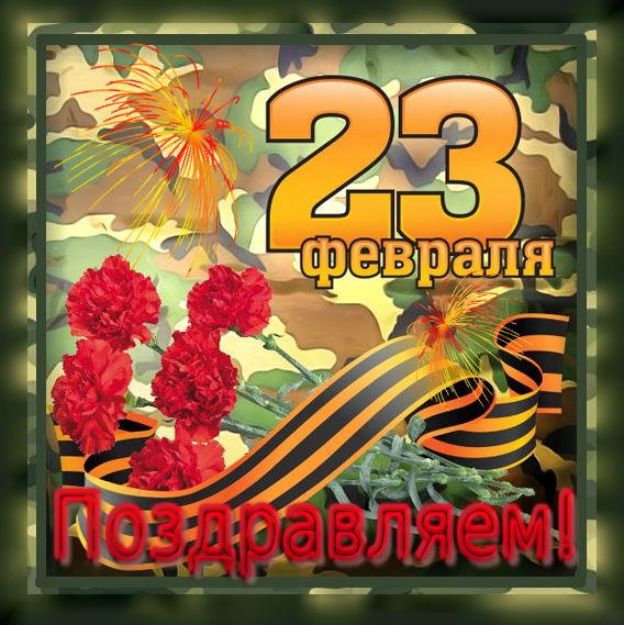 Поздравляю с 23 февраля!