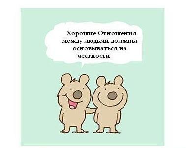 Комикс про отношения