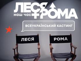Леся+Рома