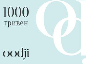 Выиграй сертификат на 1000 гривен от Oodji