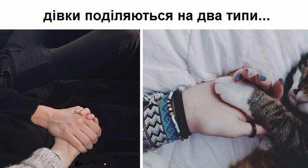 Девушки делятся на два вида