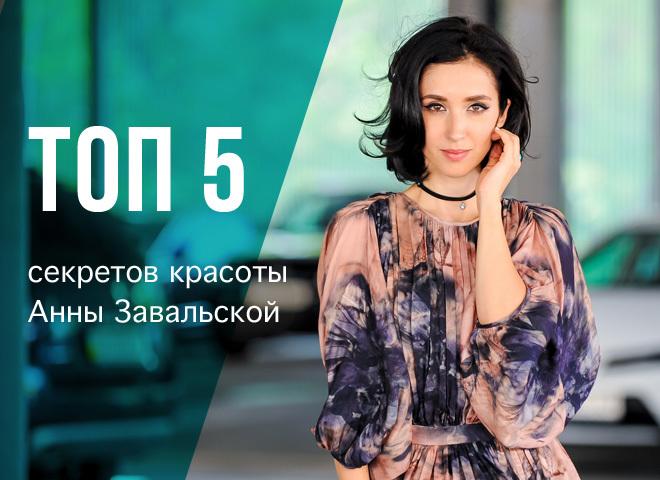 ТОП-5 секретів краси Анни Завальської