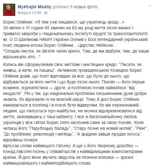 Борис Олейник